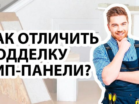 Строительство домов в Крыму - Как отличить настоящую СИП-панель от подделки