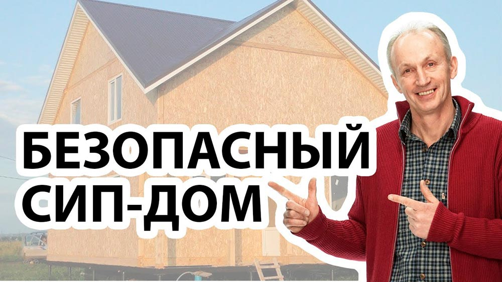 Строительство домов в Крыму - Вредны ли СИП-панели для здоровья