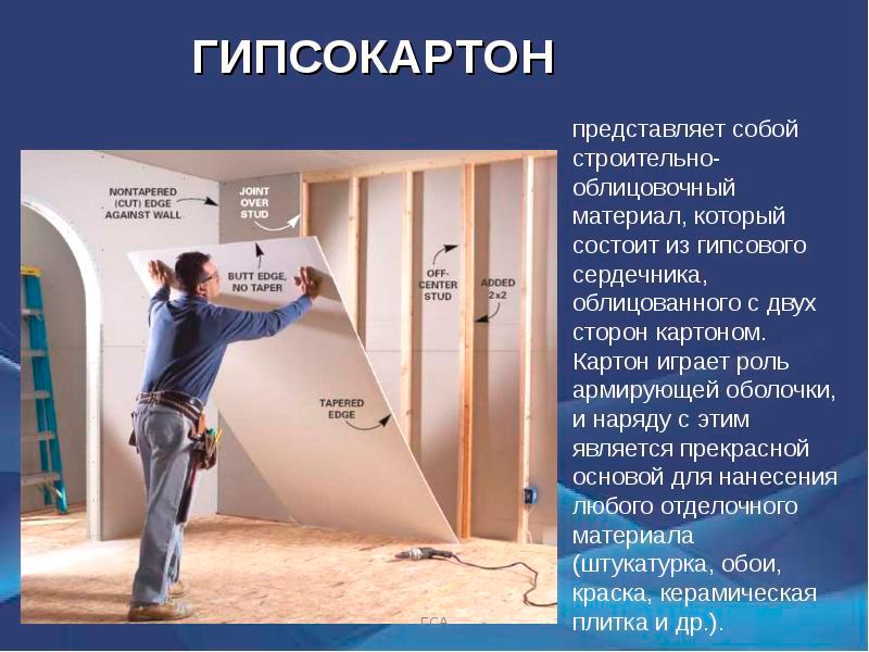 Строительство домов в Крыму - Гипсокартон в качестве отделочного материала для СИП панелей1